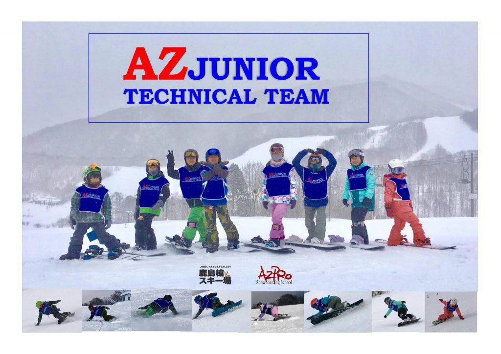 AZジュニアテクニカルチーム